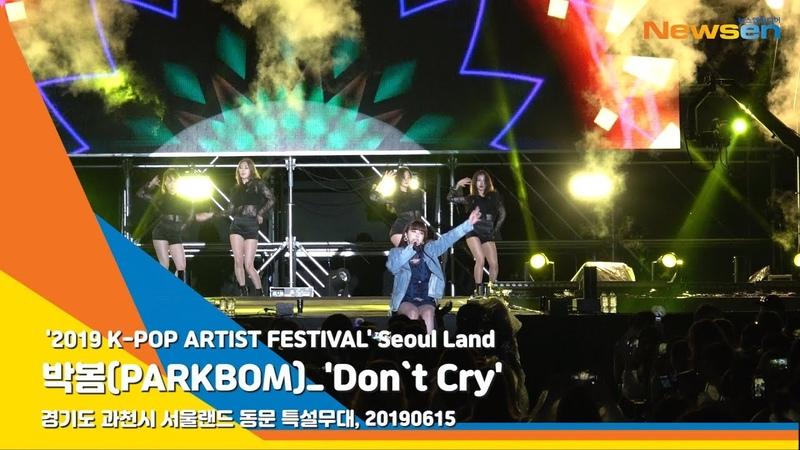 박봄(PARKBOM)_Don`t Cry (2019KPOP ARTIST FESTIVAL)[NewsenTV]