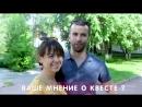 Отзыв о квесте Пять языков любви от Ксении и Ильи
