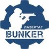 "Лазертаг в Самаре - клуб ""Bunker"""