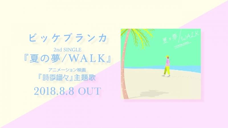 8月8日水にリリースされる詩季織々主題歌ビッケブランカ さんのWALK この度全編劇中映像で構成されたWALKmovie ver アニメーションミュージックビデオが完成しました