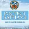 Центр по Сертификации РОСТЕСТ Барнаул