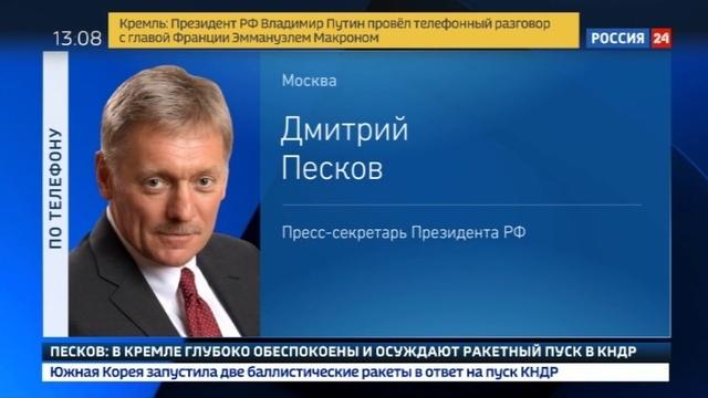 Новости на Россия 24 • Песков назвал пуски ракет КНДР провокационными