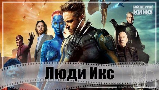 Серия фантастических фильмов про Люди Икс.