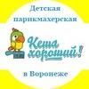 Детская парикмахерская Кеша хороший! Воронеж