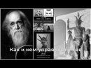 Как и кем управляет Яхве Иегова Саваоф на Планете Земля - Лев Клыков