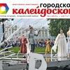 Журнал «Городской калейдоскоп»