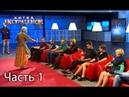 Битва экстрасенсов. Сезон 16. Выпуск 8 Часть 1 из 4 от 20.11.16