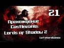 Прохождение Castlevania Lords of Shadow 2 Hard 21 Куклы кукловода и второй осколок зеркала
