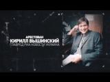 Он журналист, а не преступник: у посольства Украины в Москве состоится акция в поддержку Вышинского — #ЦеЕвропа