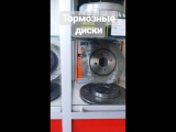 Daily тормозные диски