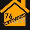 Подвальчик76. Детские праздники в Ярославле