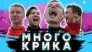 УГАДАЙ ФИФЕРА ПО ВИЗГУ ft. Герман, Гуркин, Спирич