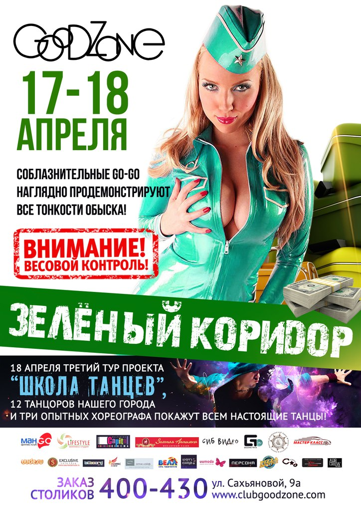 "Афиша Улан-Удэ 17 и 18 апреля - ""Зеленый коридор"" в GOODZONE"