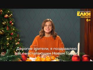 Актеры фильма Ёлки Последние поздравляют с Новым годом!