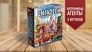 Настольная игра «ЦИТАДЕЛИ»: ХИТРОУМНЫЕ АГЕНТЫ — ИГРАЕМ ВПЯТЕРОМ!