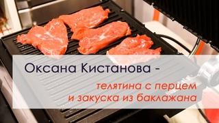 Оксана Кистанова - телятина с перцем и закуска из баклажана