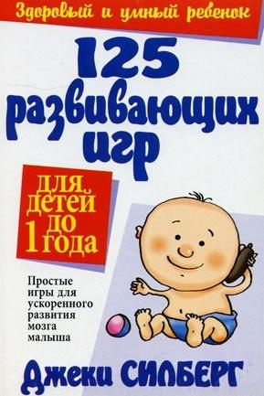 комаровский начало жизни ваш ребенок от рождения до года читать онлайн: