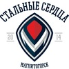 Спортклуб МГТУ им. Г.И. Носова «Стальные сердца»