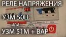 Реле напряжения УЗМ 50Ц, замена УЗМ 51М и вольтамперметра от Меандр