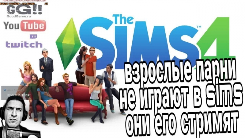 Взрослые парни не играют в Sims, они его стримят (тестовый стрим) конкурс в вк