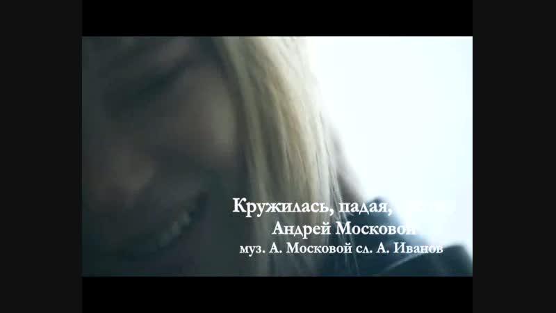 Андрей Московой Кружилась падая листва муз А Московой сл А Иванов