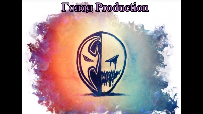 Осень-Психи (Голод Production)
