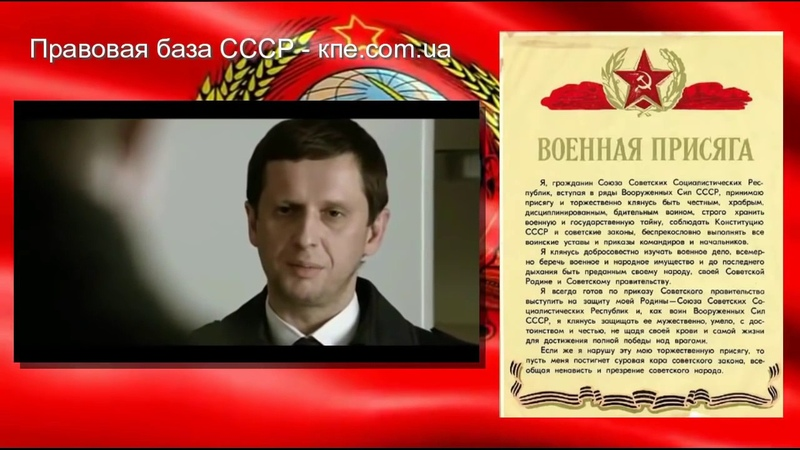 ОФИЦЕР КГБ СССР ИЗМЕНИЛ ВОИНСКОЙ ПРИСЯГЕ