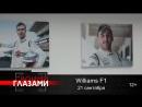 База команды Williams