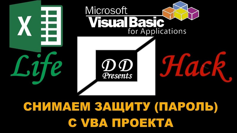 Как снять защиту (пароль) на VBA проекте в Excel?