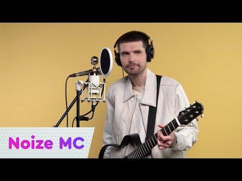 Noize MC – Голос Струны (Хипхопера Орфей Эвридика) LIVE   On Air