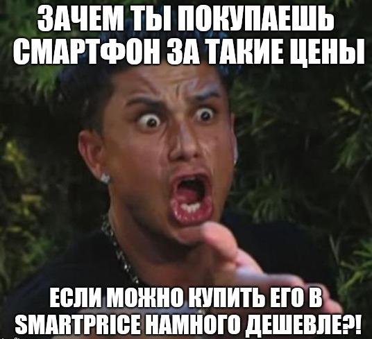 Не вздумай покупать новый айфон пока не увидишь наши цены!!