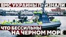 ВМС Украины признали что бессильны на Чёрном море Руслан Осташко