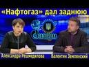 Землянский. Нафтогаз дал заднюю. Транзита газа не будет. Северный поток-2-не вопрос Украины.