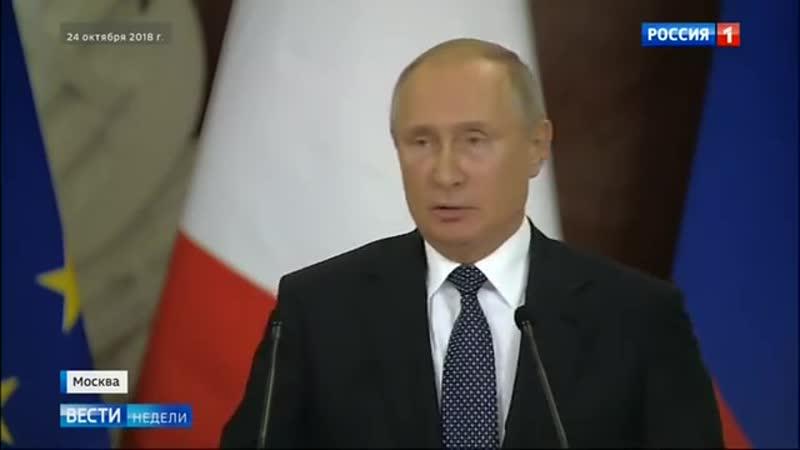 Возмездие НЕИЗБЕЖНО! Путин о выходе США из ДРСМД европейцы занервничали!