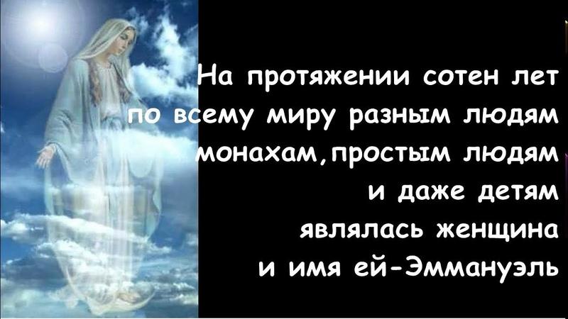 Эммануэль Небесная Мать уже не раз являла себя Миру!