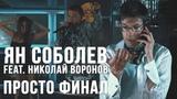 Ян Соболев feat. Николай Воронов - Просто финал