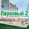 Парковый-2 | Челябинск