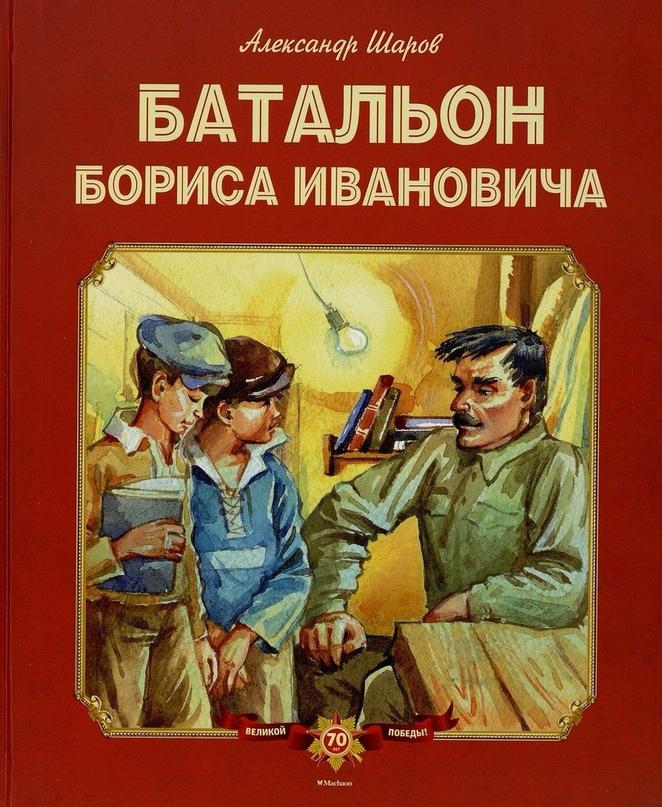 Что прочитать детям о Великой отечественной войне