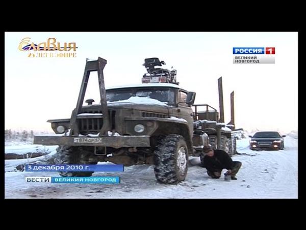 ГТРК СЛАВИЯ 25 2010 Заготовка леса в Любытино 03 12 18