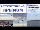 Чьи Истребители атакуют Крым? Спасайся кто может! Полуостров под атакой!