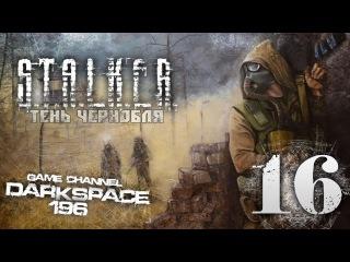 Сталкер Тень Чернобыля Прохождение на Мастере серия 16(1 часть из 2-х)