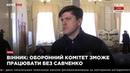 Винник Путин отпустил Савченко после того, как она была завербована спецслужбами РФ 16.03.18