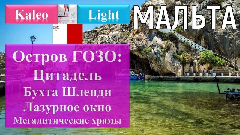 3 | Евротур Остров Гозо (Мальта)