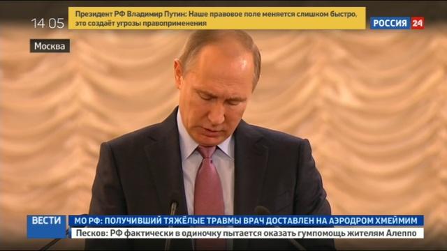 Новости на Россия 24 Путин обеспокоен быстрыми изменениями правового поля и нагрузкой на судей