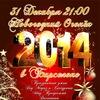 Новогодний Огонек 2014 - Новый год в Барселоне