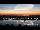 Запуск ракеты с космодрома Плесецк (полное видео фото)