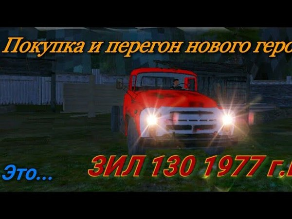 Старый- добрый Зилок. Покупка и перегон в деревню нового ЗИЛа 130 1977 г.в. Вещь а не авто!