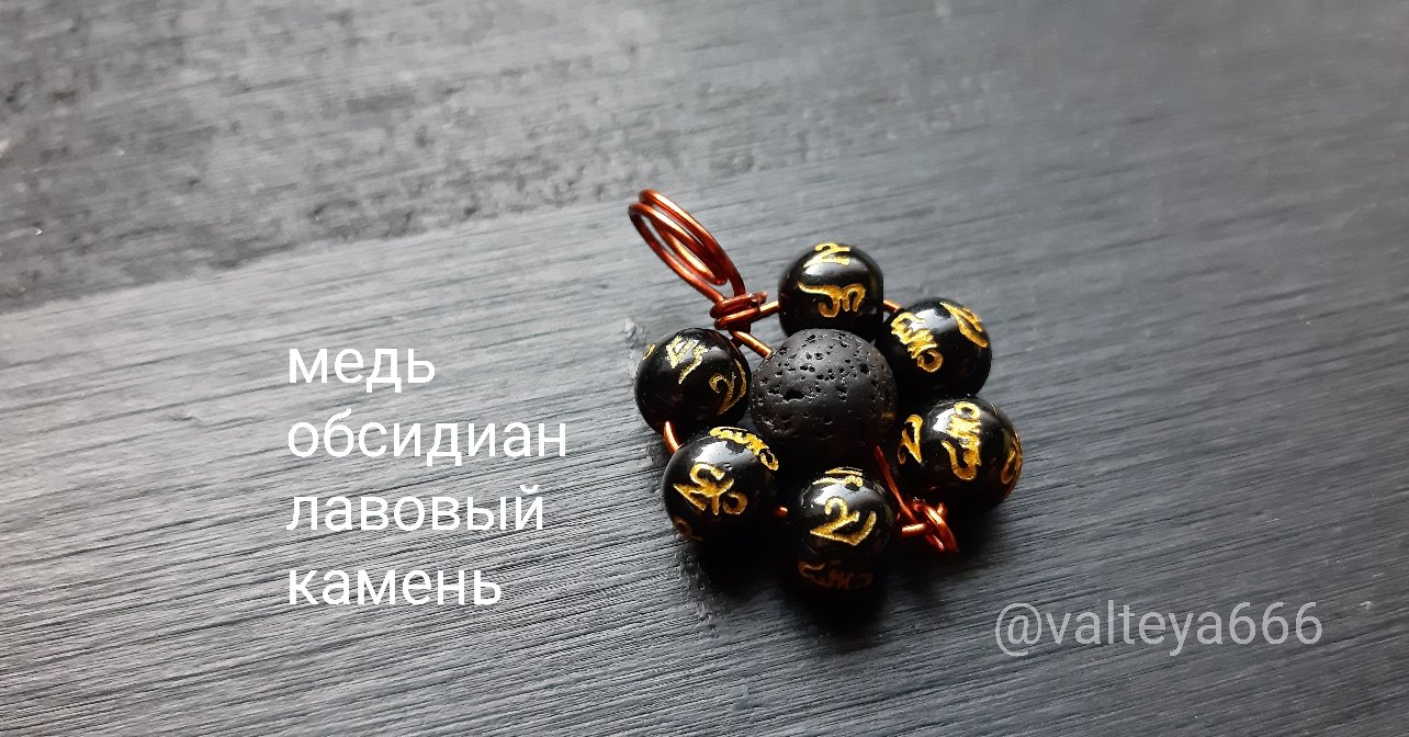 Украина - Натуальные камни. Талисманы, амулеты из натуральных камней - Страница 2 QUhirpm_7Y4