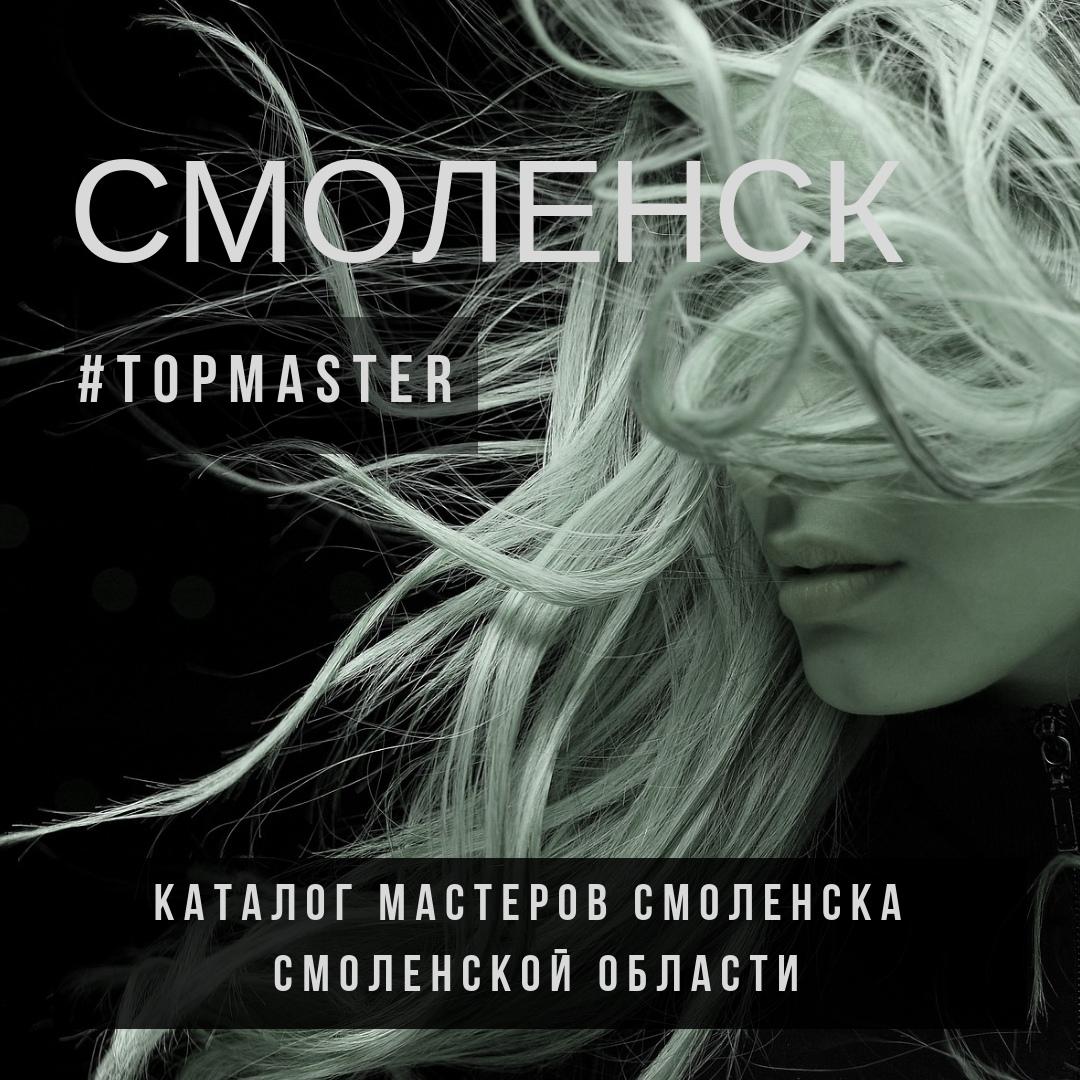 КАТАЛОГ МАСТЕРОВ СМОЛЕНСКА И СМОЛЕНСКОЙ ОБЛАСТИ ТОП МАСТЕР
