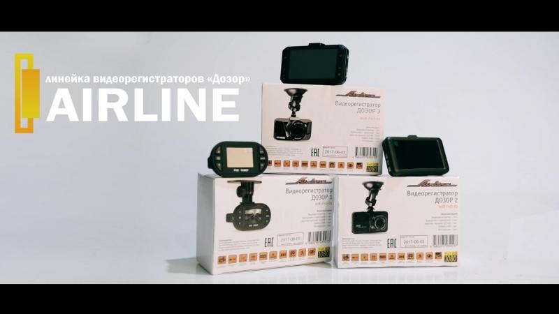Видеорегистраторы AIRLINE